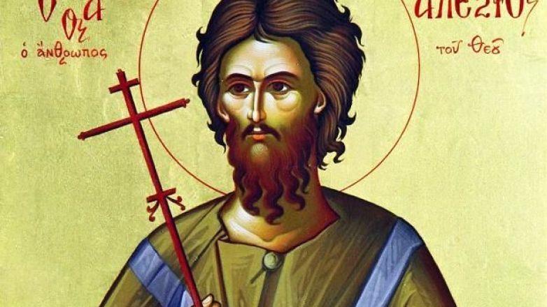 Αγρυπνία Οσίου Αλεξίου «Ανθρώπου του Θεού» στον Ι.Ν. Αγ. Κωνσταντίνου & Ελένης Ν. Ιωνίας