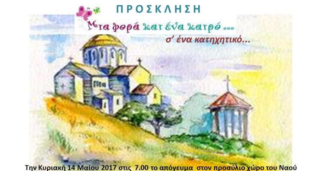Εορτή Λήξης Κατηχητικού Ι.Ν. Αγ. Ιωάννου Ν. Φιλαδελφείας