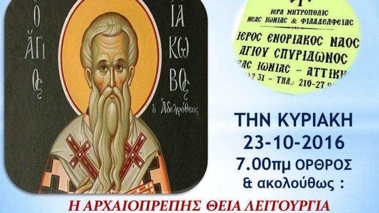 Θεία Λειτουργία Αγ. Ιακώβου του Αδελφοθέου και Ιερά Αγρυπνία Αγ. Γερασίμου στον Ι.Ν. Αγ. Σπυρίδωνος Ν. Ιωνίας