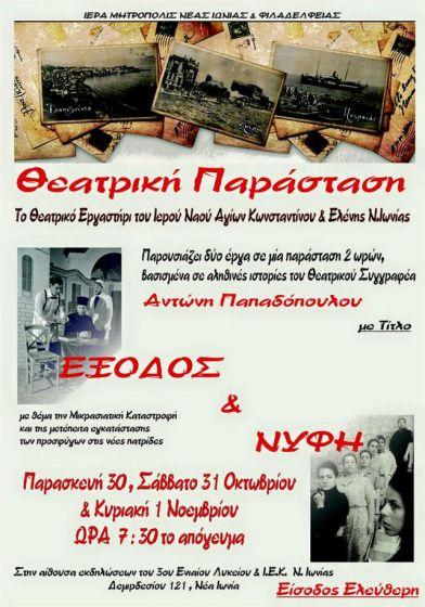 parastasi-exodos-nifi_001