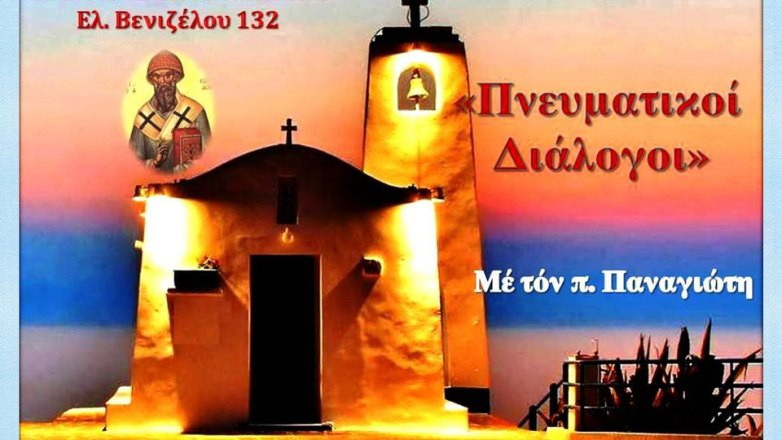 «Πνευματικοί Διάλογοι» στον Ι.Ν. Αγ. Σπυρίδωνα Ν. Ιωνίας