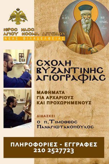 scholi-vizantinis-agiografias-ston-ag-kosma-n-filadelfias_01