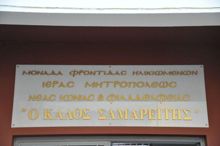 teleti-egkenion-kalos-samaritis__015