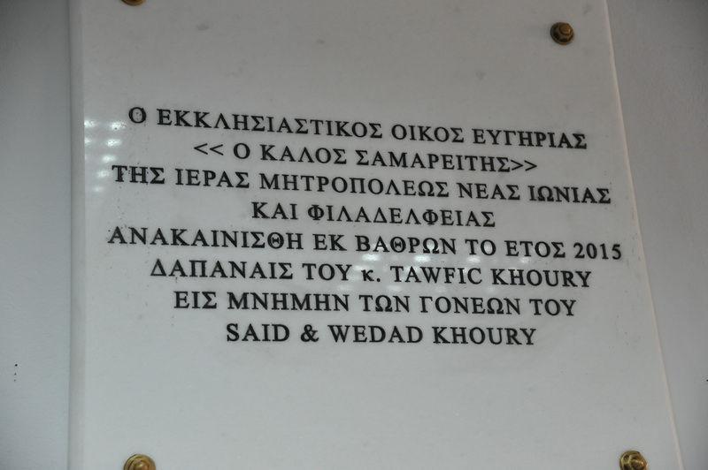 teleti-egkenion-kalos-samaritis__018