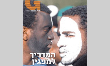 "Globes ""G"" weekend magazine cover"