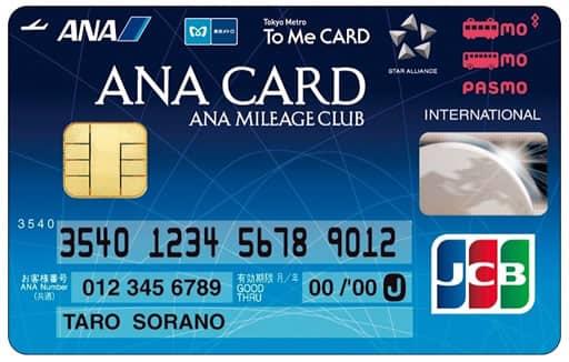 クレジットカードの用意をしよう