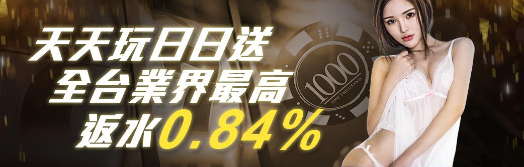 玖天娛樂城每日登入禮,返水最高1.4倍