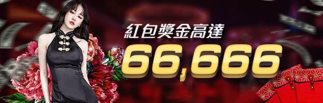 玖天娛樂城-你儲值我送錢-包最高可領66666元