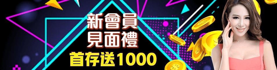 超級鑽娛樂城-新會員見面禮-首次儲值送1000