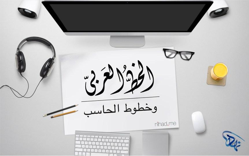 الخط العربي وخطوط الحاسب