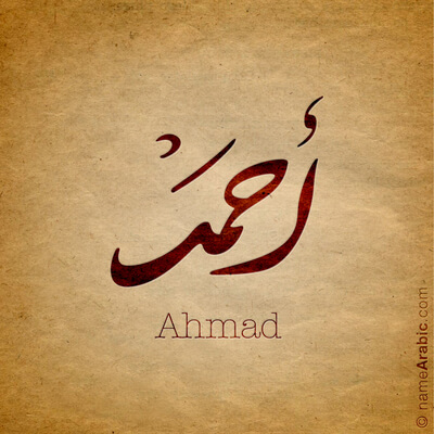 Ahmad Name with Arabic Calligraphy Nastaleeq style