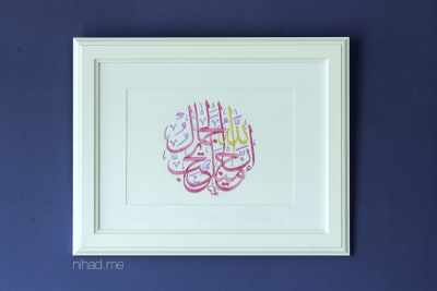 Arabic Calligraphy with Thuluth Style Designed and watercolored by Nihad Nadam