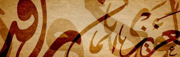اكتب اسمك بنفسك بالخط العربي
