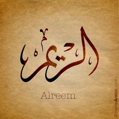 اسم الريم بالخط العربي