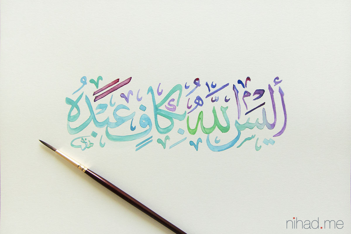 modern arabic calligraphy watercolor
