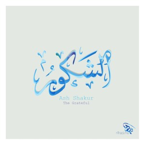 Allah names designed By Nihad Nadam Ash Shakur (الشكور) The Grateful