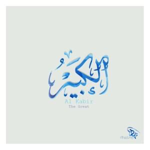 Allah names designed By Nihad Nadam Al Kabir (الكبير) The Great