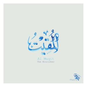 Allah names designed By Nihad Nadam Al Muqit (المقيت) The Nourisher