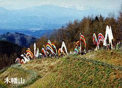 木幡山の写真