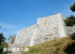 霞ヶ城本丸跡の写真
