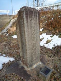 三浦義彰戦死の地碑の写真