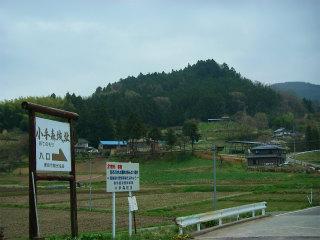小手森(おでもり)城跡の写真