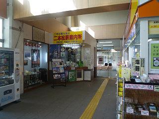 二本松駅観光案内所の写真
