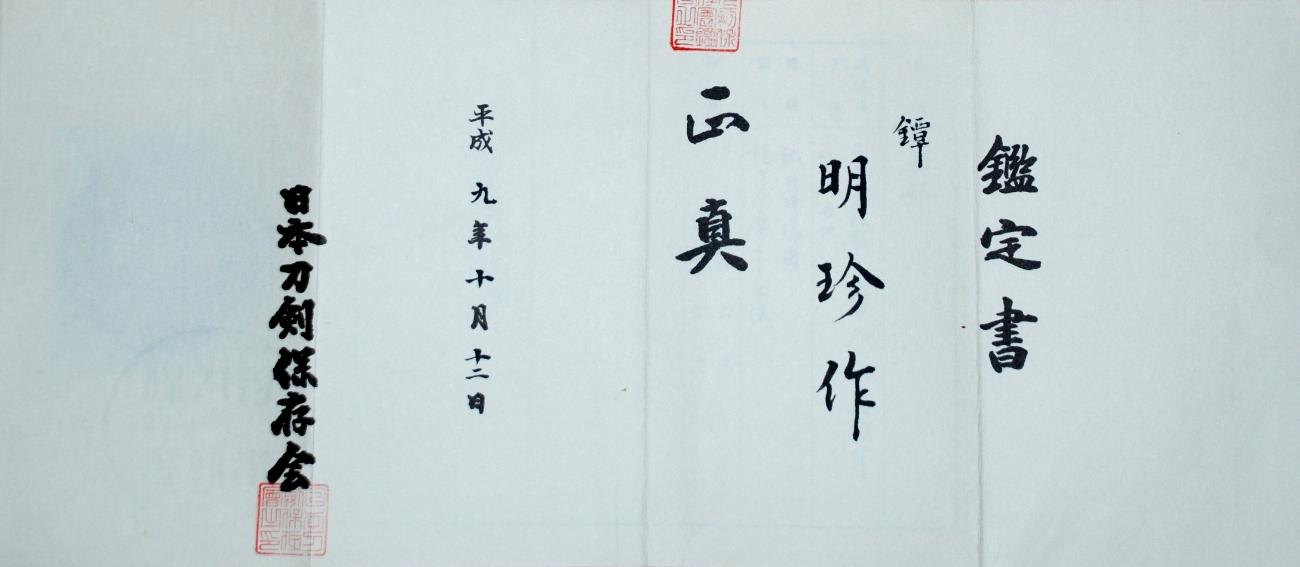KO MYOCHIN TSUBA