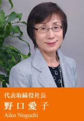日本有機株式会社 代表取締役 野口愛子
