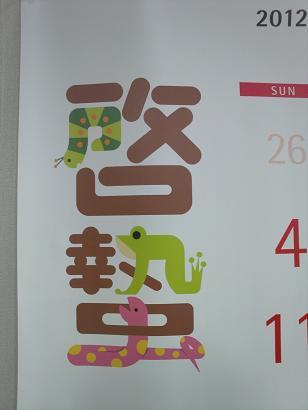 虫カレンダー