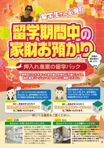 A4_留学パック_オモテ_8