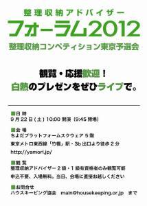 東京予選会