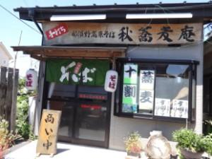 akisobaan1