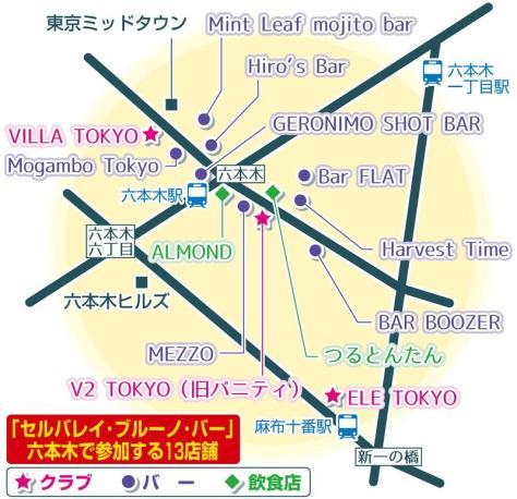 「セルバレイ・ブルーノ・バー」に参加する東京・六本木の飲食店やクラブなど13店舗