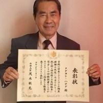 花田忠義氏