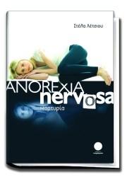 STELA LETSIOU, ANOREXIA NERVOSA, Στέλα Λέτσιου, Βιβλία, Nikos On Line, nikosonline.gr