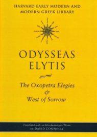 Οδυσσέας Ελύτης, Odysseas Elytis