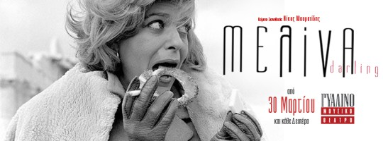 Melina cover3
