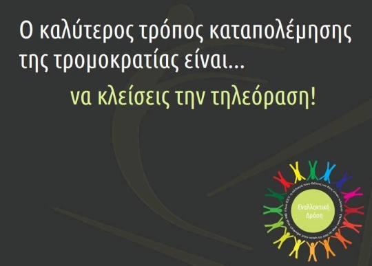 ΕΝΑΛΛΑΚΤΙΚΗ ΔΡΑΣΗ
