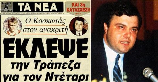 GREECE_koskotas_M