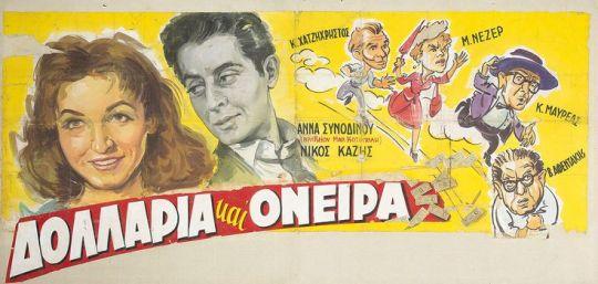 1956 Δολλάρια και όνειρα, Μάνος Χατζιδάκις,