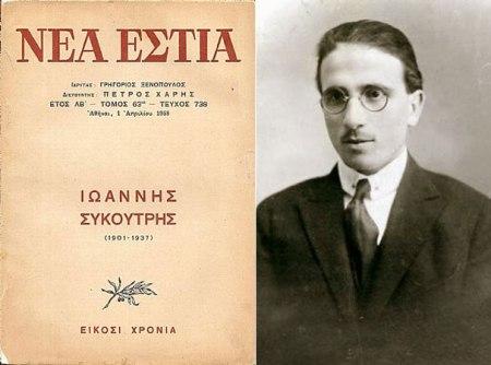 Ιωάννης Συκουτρής, Ioannis Sikoutris,