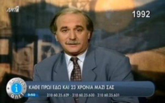 Ant 1, Γιώργος Παπαδάκης