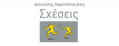 """ΔΙΟΝΥΣΗΣ ΧΑΡΙΤΟΠΟΥΛΟΣ, ΒΙΒΛΙΟ, """"ΣΧΕΣΕΙΣ"""", BOOK, CHARITOPOULOS"""