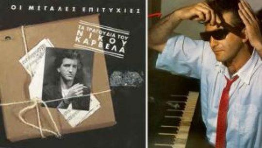 Nikos Karvelas, Νίκος Καρβέλας, συνθέτης, Βίσση, Αννίτα Πάνια, Πειραιάς, nikosonline.gr