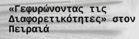 Γεφυρώνοντας τις Διαφορετικότητες, Politismos, Πολιτισμός, Happenings, Πειραιάς, nikosonline.gr