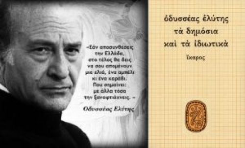 Οδυσσέας Ελύτης, «Τα δημόσια και τα ιδιωτικά», Elitis