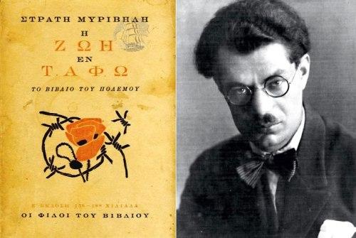Στράτης Μυριβήλης, Stratis Myrivilis
