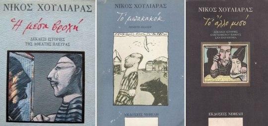 NIKOS HOULIARAS, ΝΙΚΟΣ ΧΟΥΛΙΑΡΑΣ, ΝΕΟ ΚΥΜΑ, ΖΩΓΡΑΦΙΚΗ, ΜΟΥΣΙΚΗ, nikosonline.gr