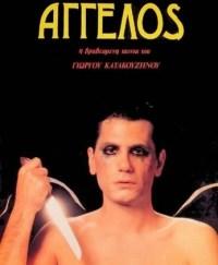 """ΧΡΗΣΤΟΣ ΡΟΥΣΣΟΣ, XRISTOS ROUSSOS, ΝΑΥΤΗΣ, GAY ΔΟΛΟΦΟΝΟΣ, ΤΑΙΝΙΑ """"ΑΓΓΕΛΟΣ"""", ΜΙΧΑΛΗΣ ΜΑΝΙΑΤΗΣ, nikosonline.gr"""